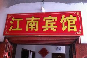 池州江南春商务宾馆