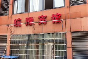 池州皖豫宾馆