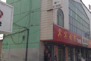四海旅馆(广灵县)