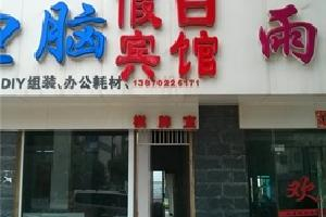 九江假日宾馆(星子)