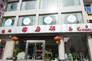 安塞悦华大酒店