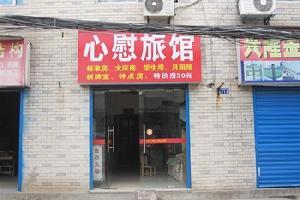 武汉心慰旅馆