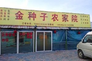 沈阳龙鑫金种子山庄
