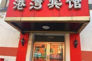 沈阳港湾宾馆