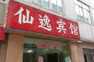 武汉仙逸宾馆