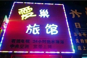 沈阳爱巢旅馆
