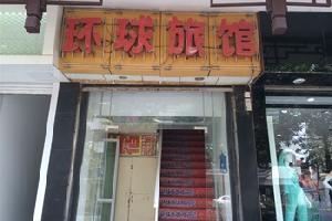 扬州环球旅馆