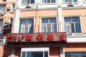 呼伦贝尔海拉尔胜利饭店