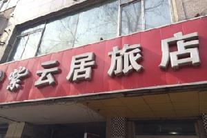 沈阳紫云居旅社