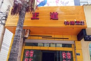 宾川县正道快捷酒店