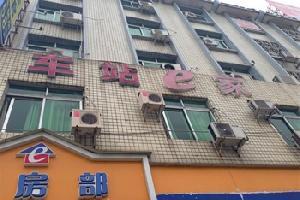 潮州e家商务客房(车站旅馆)