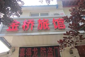 石家庄金桥旅馆