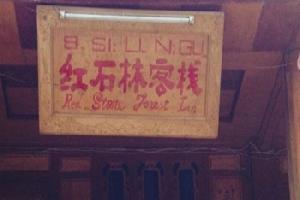 丽江红石林客栈