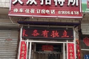 大同大众招待所(广灵县)