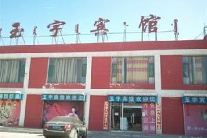 和林县鸿乐旅店