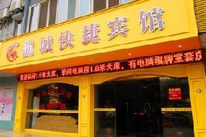 桂林龙城快捷宾馆