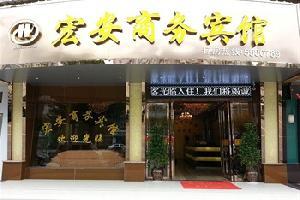 临桂宏安商务宾馆(桂林)