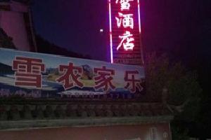 迪庆望雪农家乐酒店
