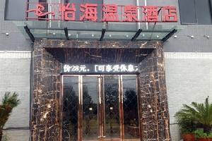 德阳中江怡海酒店