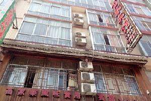 三江苗家宾馆