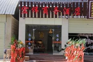 迪庆宏伟商务酒店