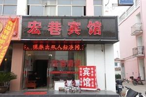 昆山宏巷宾馆