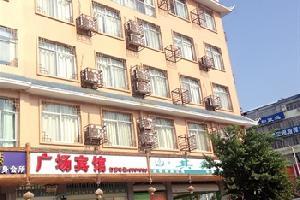 三江广场宾馆(柳州)