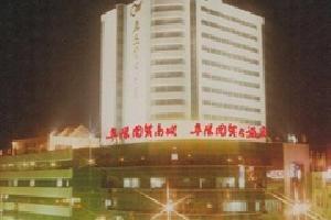 阜阳国贸大酒店