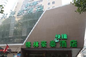 格林豪泰(济南火车站快捷酒店)