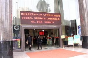 重庆天友大酒店客房预订 预定酒店就找中青旅