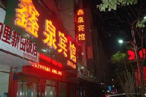 桂阳鑫泉宾馆
