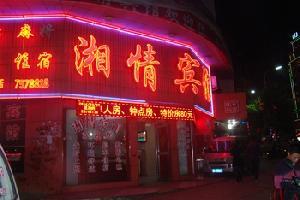桂阳湘情宾馆