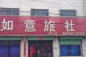 大同如意旅社(浑源县)