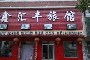 沈阳辽中县鑫汇丰旅馆