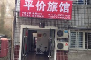 襄阳平价旅店