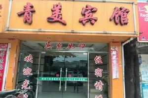 桂林青美宾馆