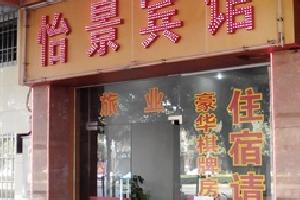 江门怡景宾馆