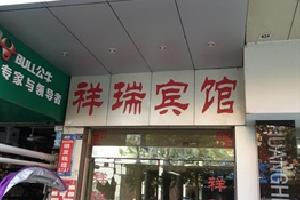 荆州祥瑞宾馆