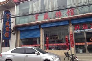 大同亨盛旅馆(浑源县)