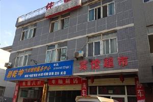 天缘宾馆(西安北里王村店)
