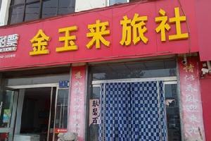 枣庄金玉来旅社