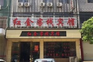 南昌安义红金客栈宾馆
