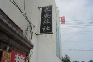 台儿庄长安旅社