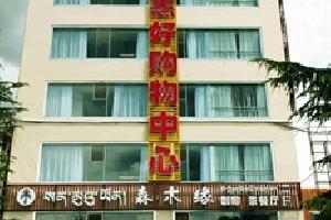 林芝忆家酒店
