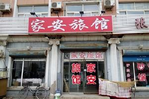 天津家安旅馆