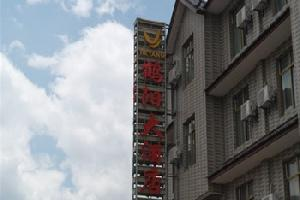 大理鹤阳大酒店
