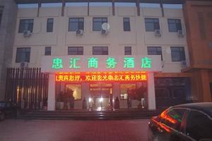 天津忠汇商务酒店