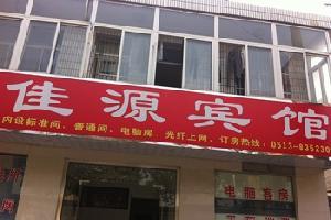 南通佳源宾馆
