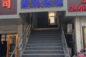 南通金秋宾馆