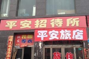 大同平安旅店(浑源县)